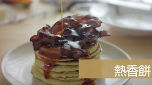 熱香餅 pancake