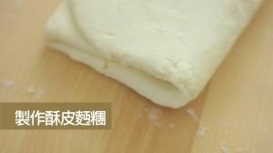製作酥皮麵糰Puff Pastry