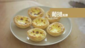 葡式蛋撻 Egg tart