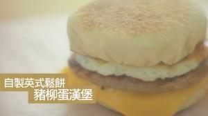 自製英式鬆餅 豬柳蛋漢堡 English Muffin