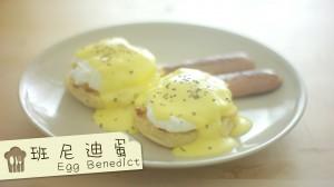 班尼迪蛋 Egg Benedict
