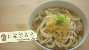 自家製烏冬 木魚清湯 handmade udon