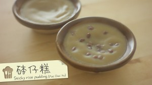 砵仔糕 Put Chai Ko(hong kong snack)
