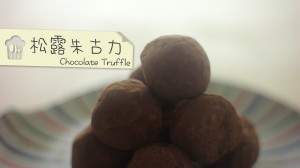 松露朱古力 chocolate truffle