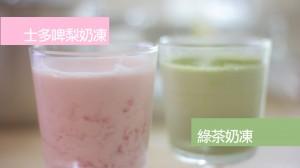 士多啤梨奶凍,綠茶奶凍 Panna Cotta