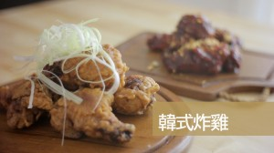 韓式炸雞 Korean fried chicken
