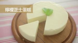 檸檬芝士蛋糕(免焗No-bake cheese cake)