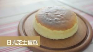 日式芝士蛋糕cheesecake