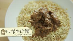 沙嗲牛肉麵 Satay beef noodle
