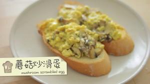 蘑菇炒滑蛋mushroom scrambled egg