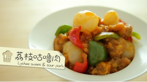 荔枝咕嚕肉  Lychee sweet and sour pork