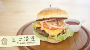 芝士漢堡 Cheese Burger