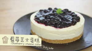 藍莓芝士蛋糕 Blueberry cheese cake