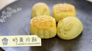 奶黃月餅 Custard mooncake