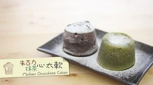 抹茶心太軟 朱古力心太軟 molten chocolate cakes