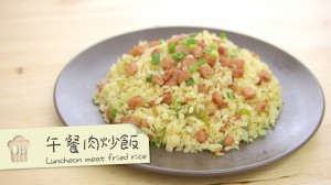 午餐肉炒飯 Luncheon meat fried rice