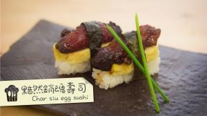 黯然銷魂壽司(叉燒蛋壽司) Char Siu egg sushi