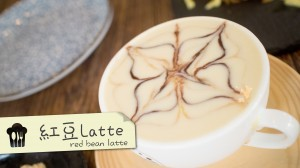 紅豆latte red bean Latte