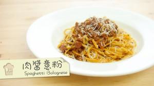 肉醬意粉 Spaghetti Bolognese