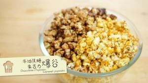 焦糖爆谷 朱古力爆谷 popcorn