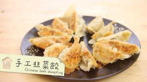 手工韭菜餃 Chinese leek dumpling