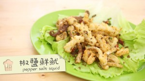 椒鹽鮮魷 pepper salt squid