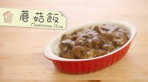 蘑菇飯 Mushroom Rice