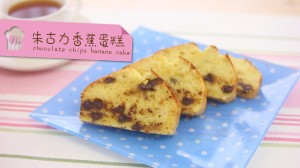 朱古力香蕉蛋糕 chocolate chips banana cake