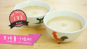 黑糖薑汁燉奶 steamed milk pudding