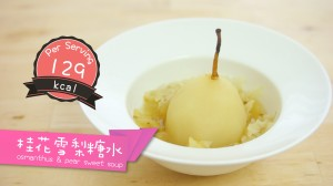 桂花雪梨糖水 osmanthus & pear sweet soup