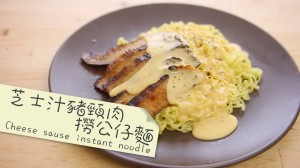 芝士汁豬頸肉撈公仔麵 cheese sauce instant noodle