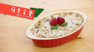 APPLE CRUMBLE 蘋果金寶