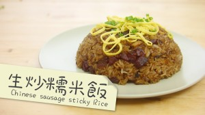 臘味糯米飯 Chinese sausage Sticky Rice