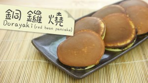 銅鑼燒(豆沙包) Dorayaki(red bean pancake)