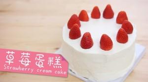 草莓蛋糕 海綿蛋糕 strawberry cream cake
