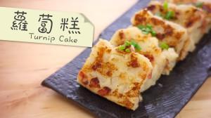 蘿蔔糕 Turnip Cake