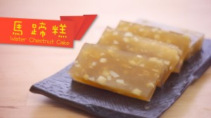 馬蹄糕 Water chestnut cake