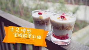 士多啤梨蜜糖穀麥乳酪 Strawberry & Honey Yogurt Bowl with Granola