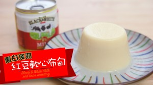 紅豆軟心布甸 Black&White Evaporated Milk red bean pudding