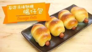 腸仔包(基本湯種麵糰) sausage rolls