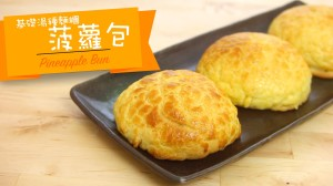 菠蘿包 pineapple bun