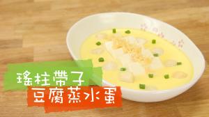瑤柱帶子豆腐蒸蛋