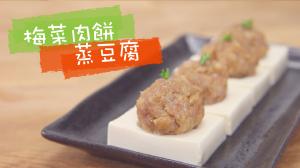 梅菜肉餅蒸豆腐