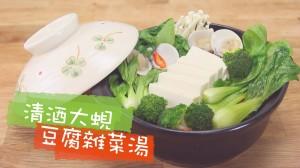 清酒大蜆豆腐雜菜湯