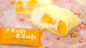 芒果/香蕉班戟 Banana/Mango Pancake
