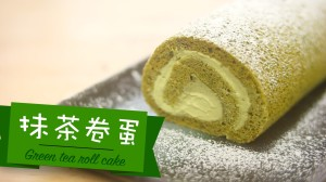 抺茶卷蛋 Green tea roll cake(swiss roll) 綠茶卷蛋
