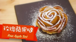 玫瑰蘋果撻 Rose Apple tart