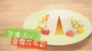 芒果流心豆腐花布甸
