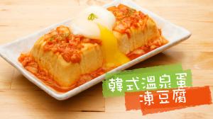 韓式溫泉蛋豆腐
