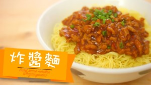 炸醬麵(Zhajiangmian) fried sauce noodles